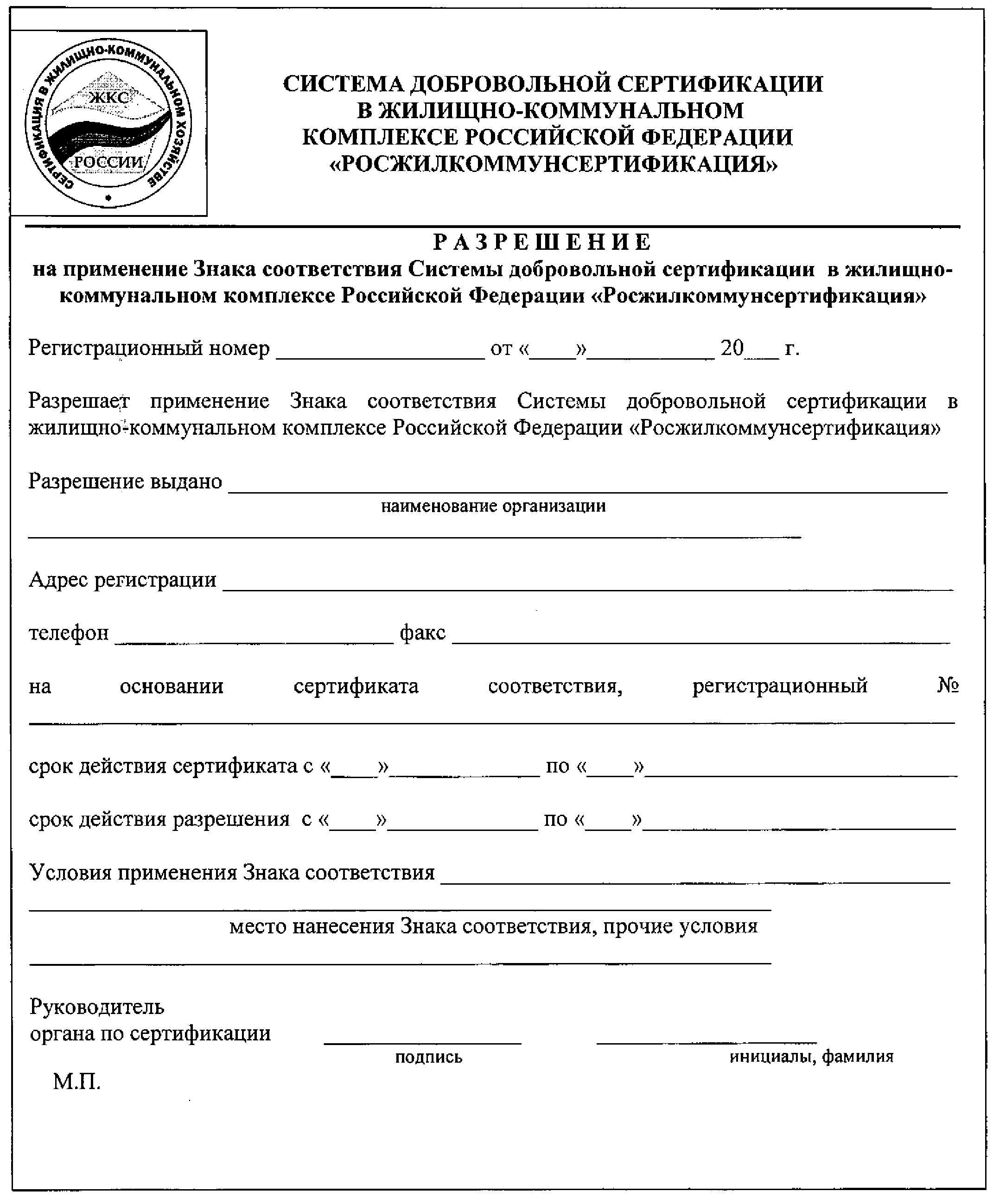 Требованиям для получения сертификации росжилкоммунсертификация оао лисма сертификаты