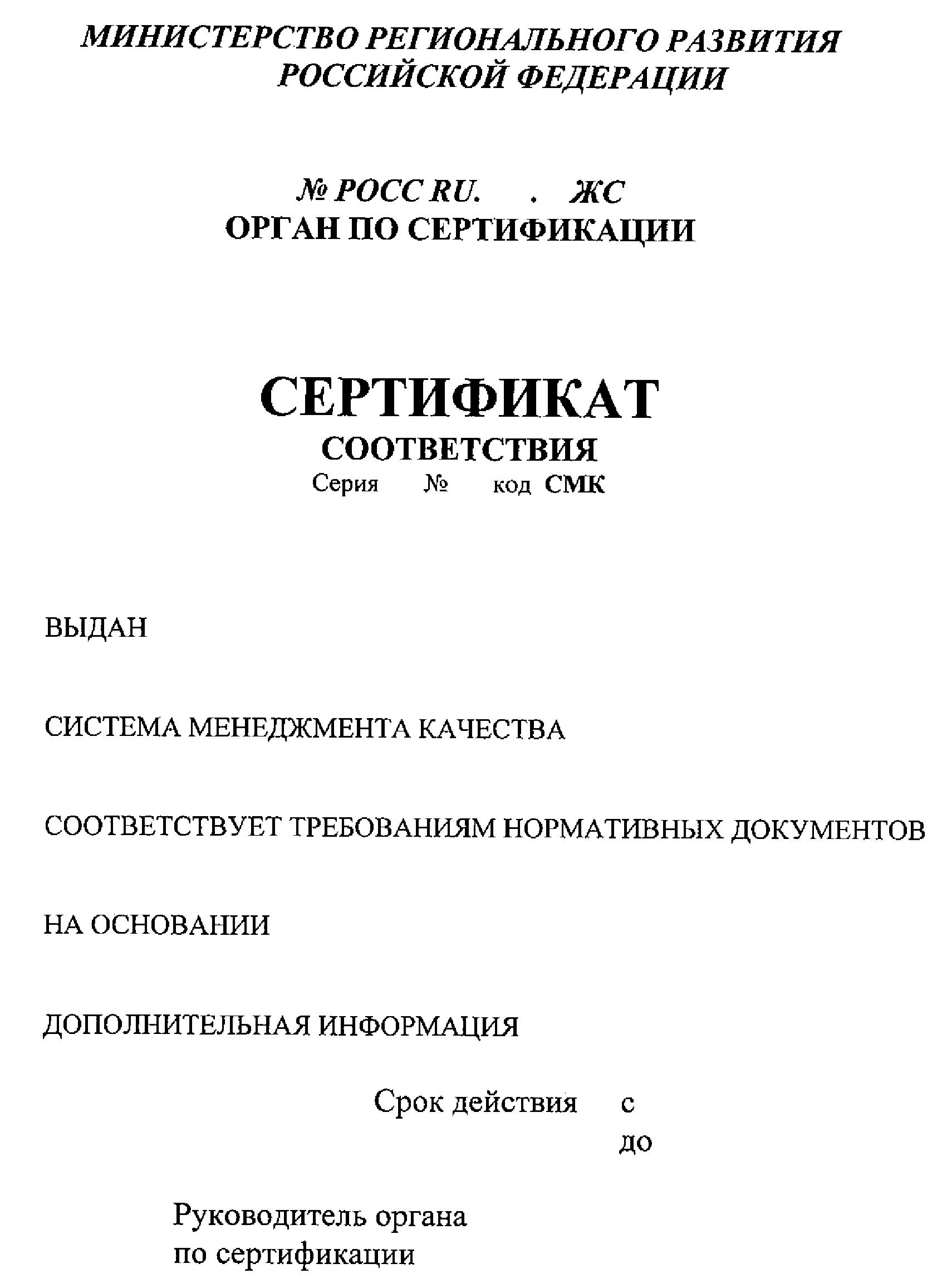 Информация о системе «росжилкоммунсертификация» сертификация качества нарезного батона