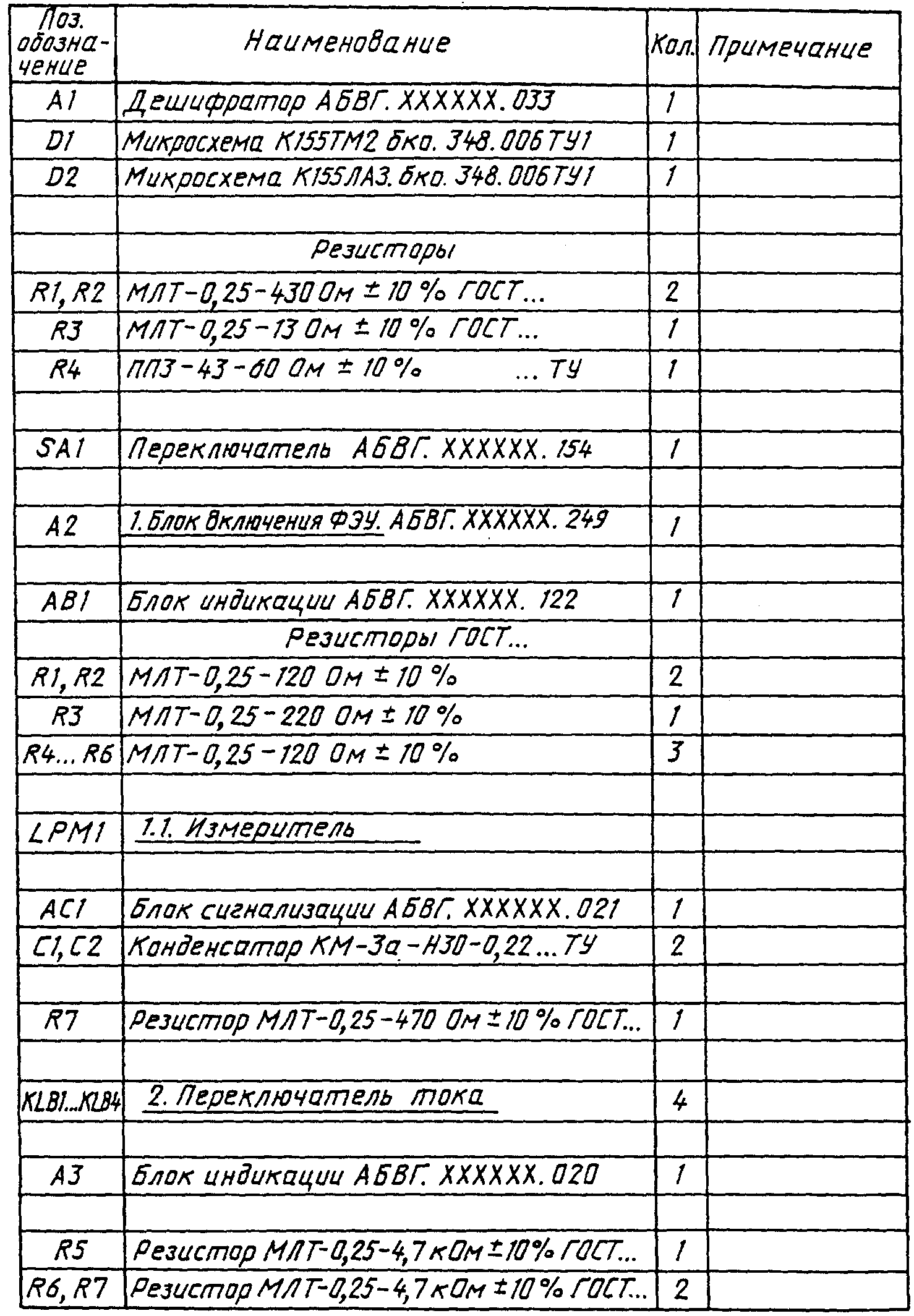ГОСТ 2.702-75 Единая система конструкторской документации.  Правила выполнения электрических схем.