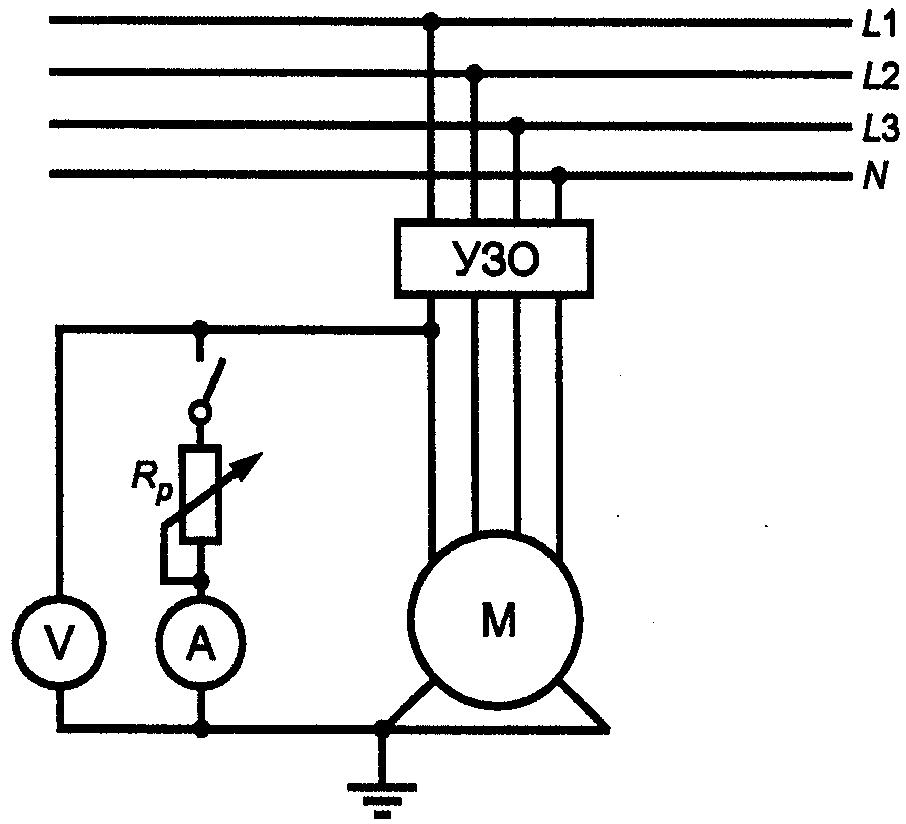 Рис.  В. 1 . Схема проверки УЗО по методу 1. На рисунке В.1 показан принцип метода, при котором регулируемое...