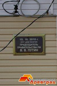 Дом, который лично посетил Председатель Правительства РФ В.В. Путин