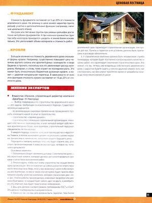 """Журнал """"Blizko"""", номер 09(233), 07.03.2013, Деревянный дом: сколько стоит он"""