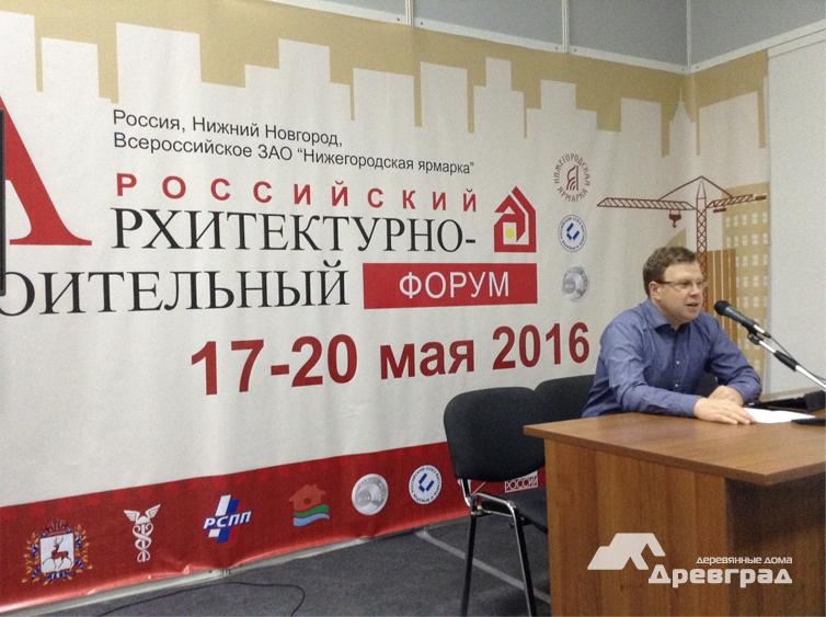 """Доклад на выставке """"Архитектурно- строительный форум"""" в Нижнем Новгороде 17-20 мая 2016"""