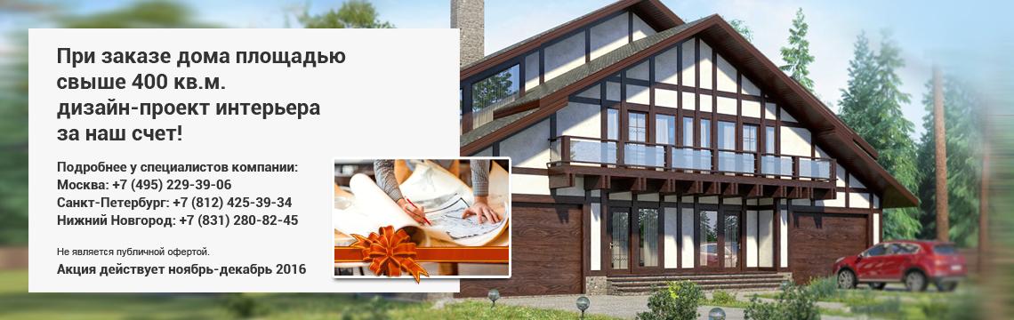 Акции по деревянным домам ноябрь-декабрь 2016