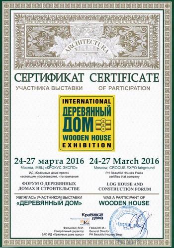 Сертификат выставки Деревянный дом 2016