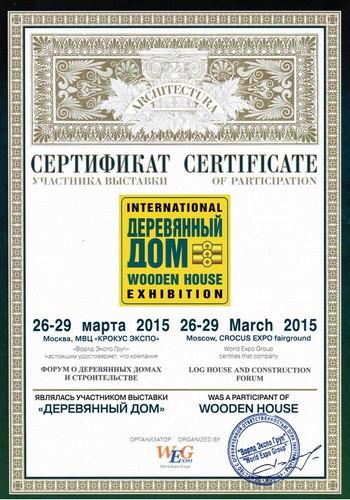 Сертификат выставки Деревянный дом 2015