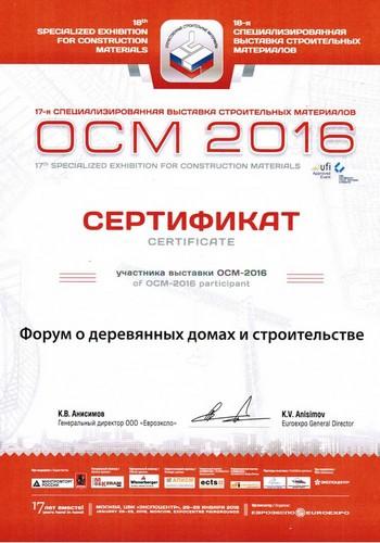Диплом ОСМ 2016