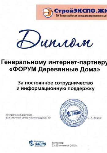 Диплом Стройэкспо ЖКХ 2015