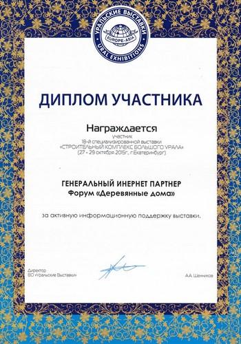 Диплом Строительный комплекс Большого урала 2015