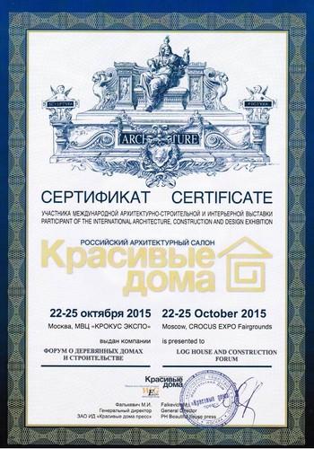 Диплом Красивые дома 2015