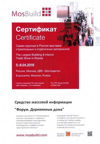 Диплом Мосбилд 2016