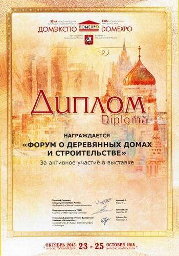 Диплом ДомЭкспо 2015