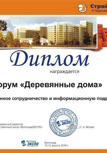 Диплом СтройЭкспо 2016