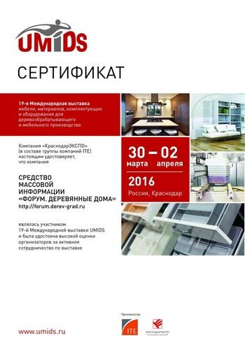 Cертификат UMIDS 2016