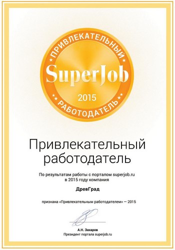 Привлекательный работодатель 2015