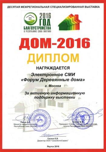 Диплом Дом-2016
