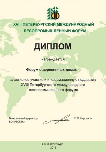 XVIII Петербургский международный лесопромышленный форум 2016