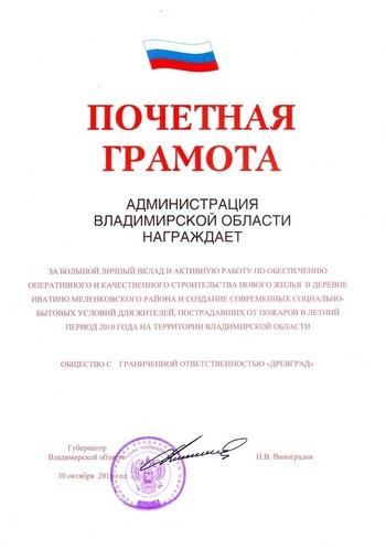 Почетная грамота от администрации Владимирской области