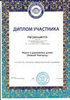 Диплом участника ДревГрад выставки Строительство (Екатеринбург) 2016