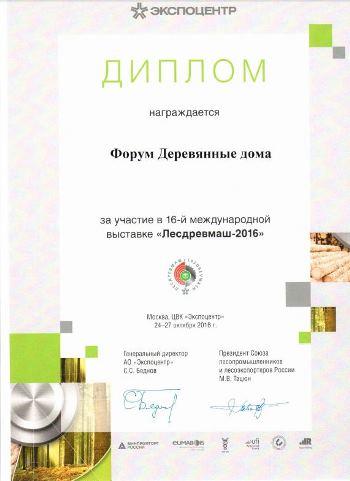 Диплом участника ДревГрад выставки Лесдревмаш-2016