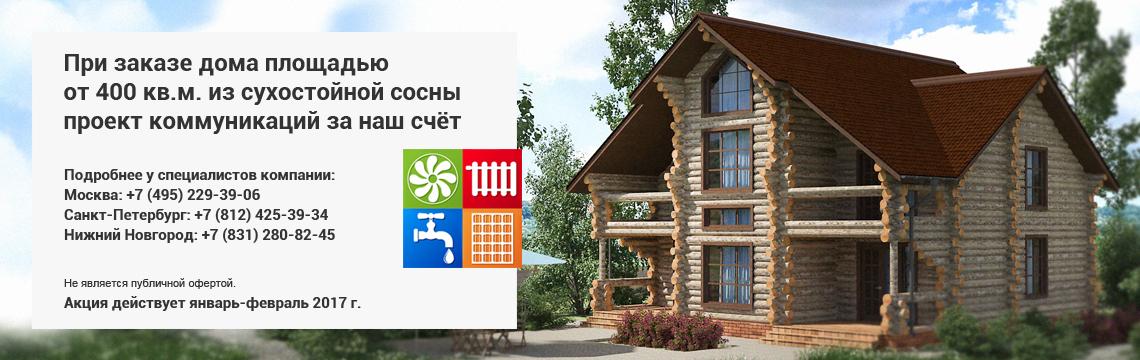 Акции по деревянным домам январь-февраль 2017
