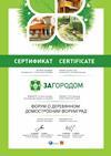 Сертификат спикера на выставке