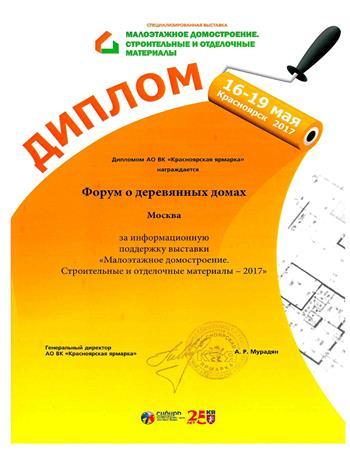 Диплом выставки