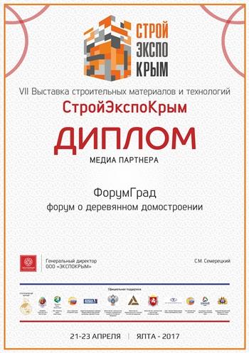Диплом партнера ДревГрад выставки