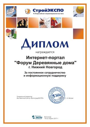 Диплом ДревГрад выставки