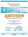 Диплом выставки КлиматАкваТэкс (Красноярск) 2016