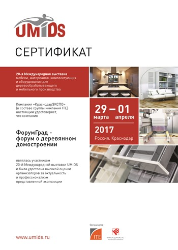 Сертификат выставки