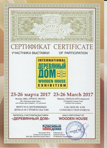 Сертификат участнику выставки