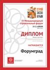 Диплом IX Международный строительный форум (Крым) весна 2018