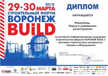 Диплом от выставки Воронеж Build 2018