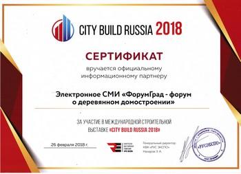 Сертификат от выставки CITY BUILD RUSSIA 2018 (Москва)
