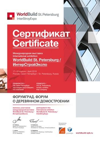 Сертификат от выставки InterStroy Expo (Санкт-Петербург) 2018
