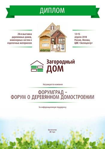 Диплом Загородный дом (Москва) (весна 2018)