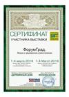 Сертификат для ДревГрад от выставки