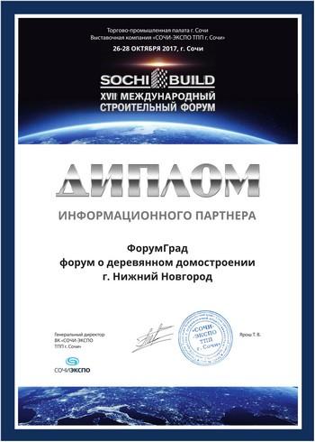 Диплом SOCHI BUILD (Сочи) (2017)