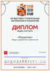 Диплом СтройЭкспоКрым (Крым) (осень 2017)