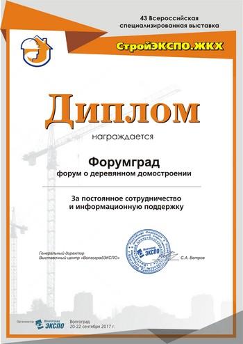 Диплом СтройЭкспоЖКХ (Волгоград) (осень 2017)