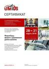 Сертификат компании ДревГрад от выставки UMIDS весна 2018