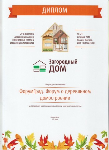 Диплом для ДревГрад от выставки