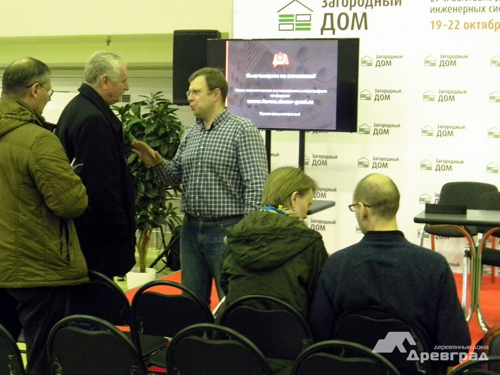 """Доклад """"Как проконтролировать качество выполнения работ подрядчиком?"""" на выставке в Москве """"Загородный дом"""" осенью 2017"""