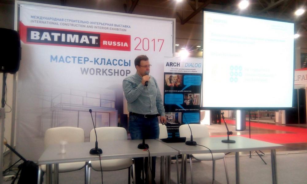 """Доклад """"Насколько надежны СИП-панели?"""" на выставке в Москве BATIMAT весной 2017г."""