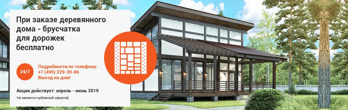 Акции по деревянным домам апрель-июнь 2019