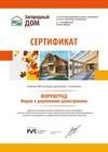 Сертификат для ДревГрад как участника выставки