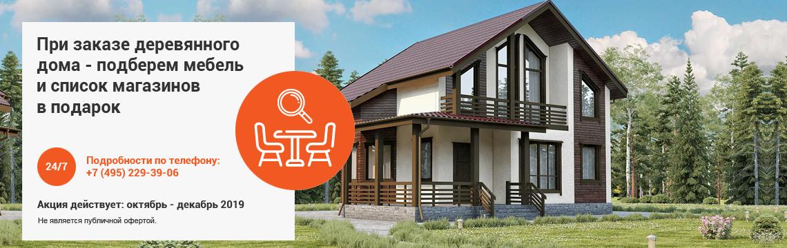Акции по деревянным домам октябрь-декабрь 2019