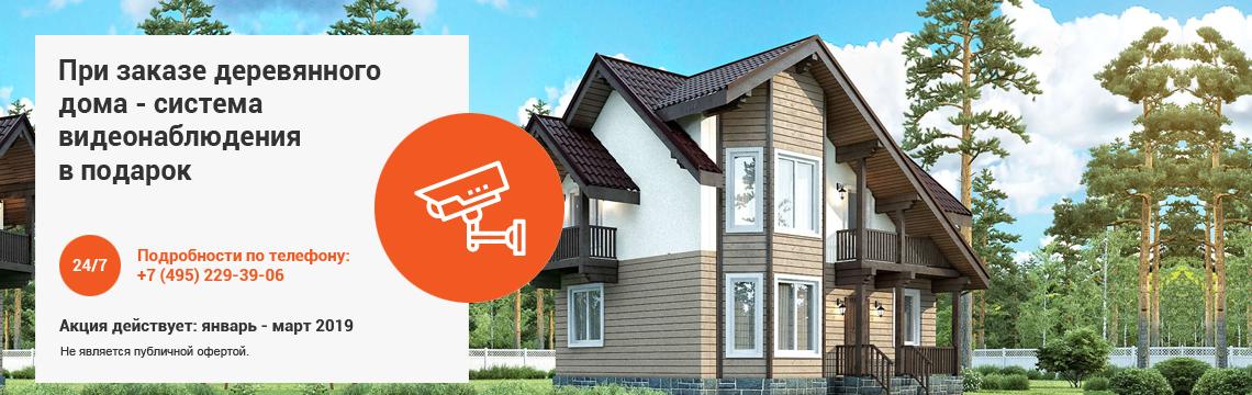 Акции по деревянным домам январь-март 2020