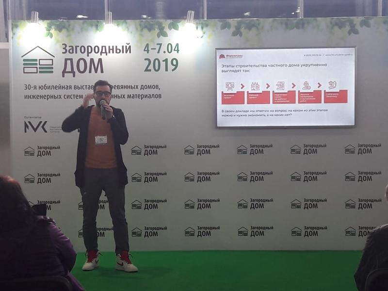 """Доклад на тему """"Строительство загородного дома: на чем можно и на чем нельзя экономить?"""" на выставке """"Загородный дом"""" весной 2019г. в Москве"""